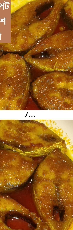ঝটপট ইলিশ রান্না / জেলেদের স্টাইলে / Jhatpot ilish Ranna / Hilsa fish recipe... Tags: ঝটপট ইলিশ রান্না, জেলেদের স্টাইলে, Jhatpot ilish Ranna, Hilsa fish recipe, ilish mach ranna, ilish recipe, fisherman style, ilish macher recipe, ilish macher jhol, hilsa fish recipe in bengali, hilsa fish recipe, hilsa fish recipe bengali style, hilsa fish cooking, how to cook hilsa fish in bangladesh, hilsa fish recipe in bengali style, Ilish Macher Dopeyaja, sorisha ilish recipe, Shorshe ilish, bd style…