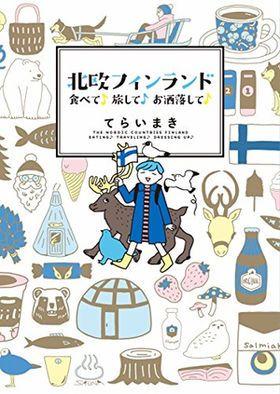 【閲覧注意】海外への気持ちが止まらなくなるエッセイ漫画 - NAVER まとめ