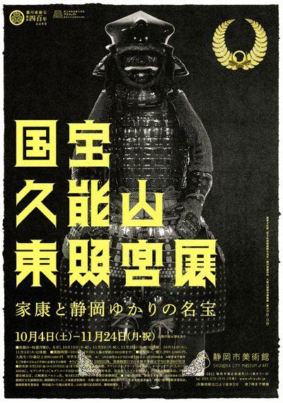 Japanese poster / 国宝・久能山東照宮展―家康と静岡ゆかりの名宝
