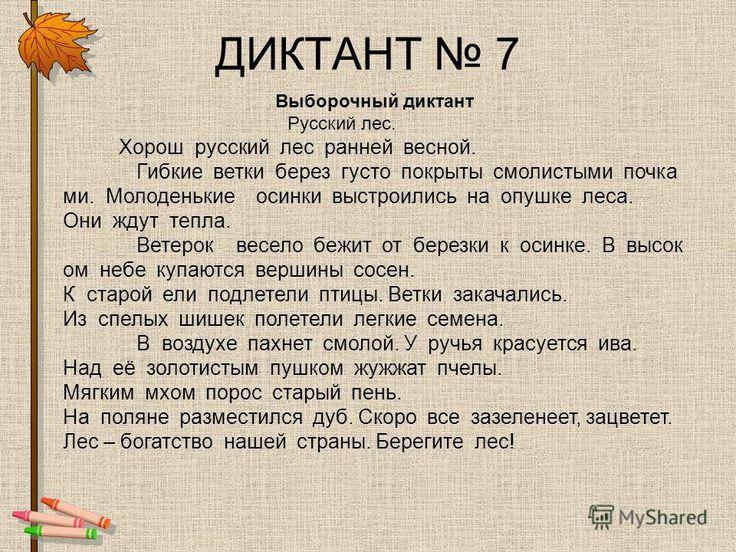 Контрольная работа по математике 3 класс школа россии дина ивановна докина