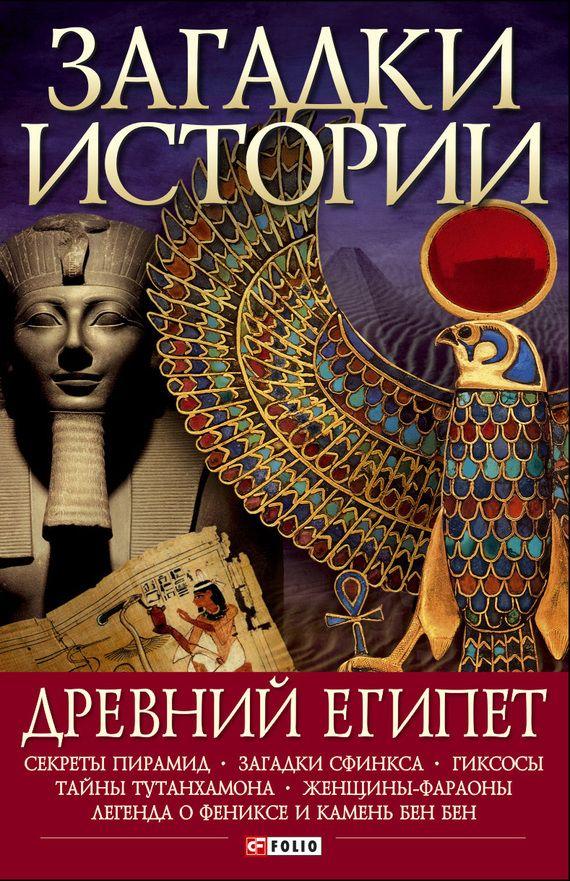 Скачать бесплатно книгу история древнего египта