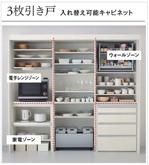 システムキッチン・流し台・バス・トイレがお得 【キーワード:背面収納】