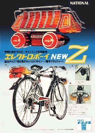 Electro boy new Z ad