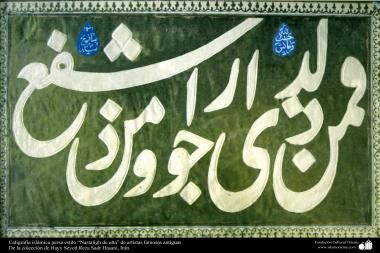 Caligrafía islámica persa estilo Nastaligh de uña de artistas famosas antiguas (102)