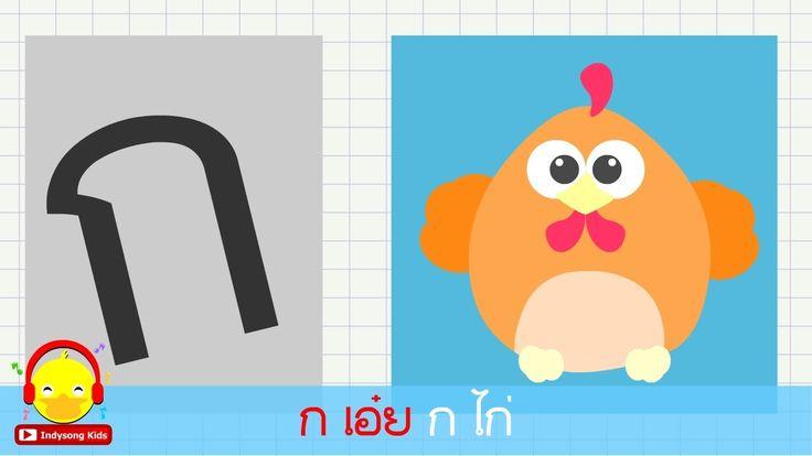 เพลง ก เอ๋ย ก ไก่ มีคาราโอเกะ แบบเรียน ก-ฮ สำหรับเด็กอนุบาล Learn Thai A...