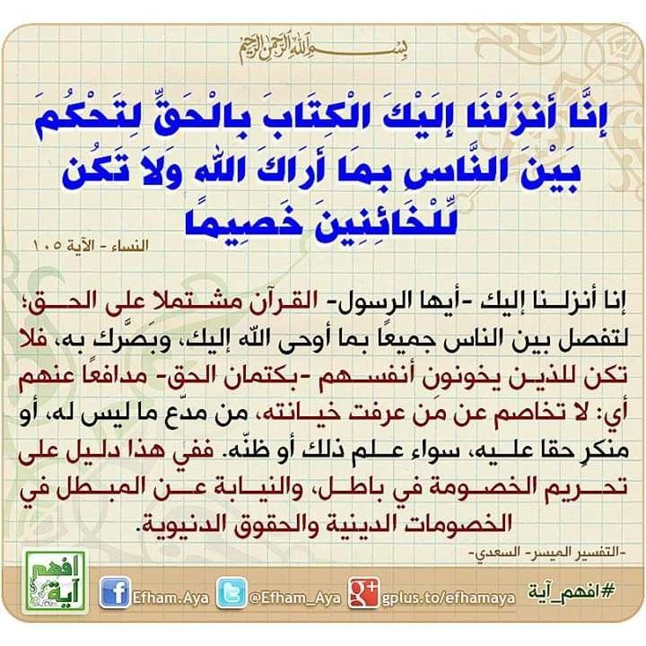 Pin By Yacine Dz On افهم آية Islamic Phrases Quran Verses Verses