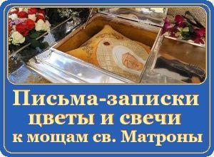 Письма-записки, цветы и свечи, к мощам блаженной Матроны