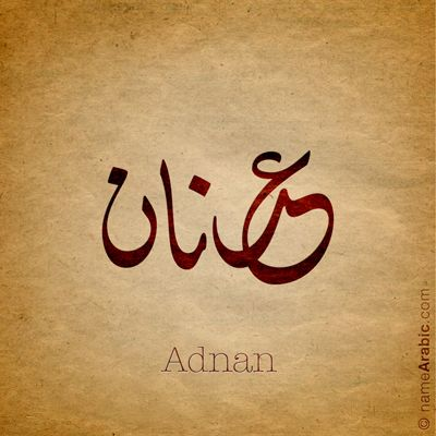 #Adnan #Arabic #Calligraphy #Design #Islamic #Art #Ink #Inked #name #tattoo Find your name at: namearabic.com
