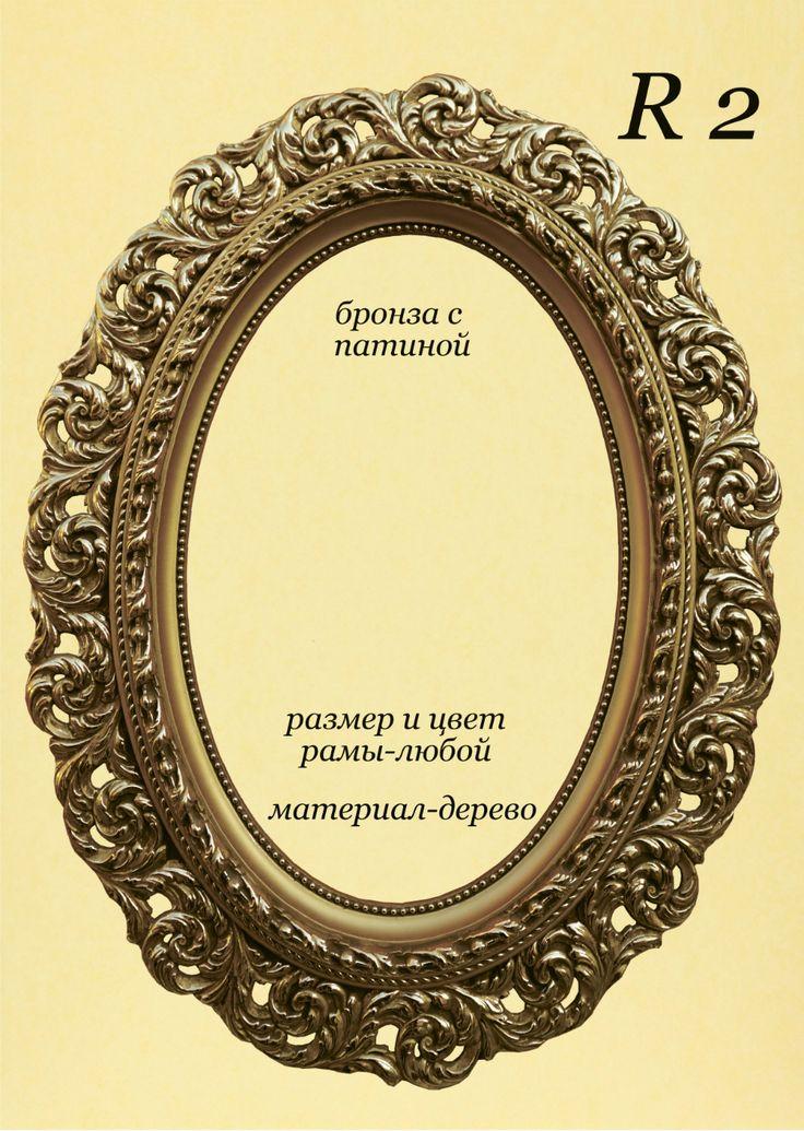http://doriandecor.ru/shop/reznaya-rama-iz-dereva-r-2/