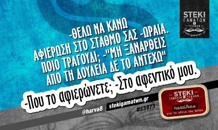 -Θέλω να κάνω αφιέρωση στο σταθμό σας @harva8 - http://stekigamatwn.gr/s3873/