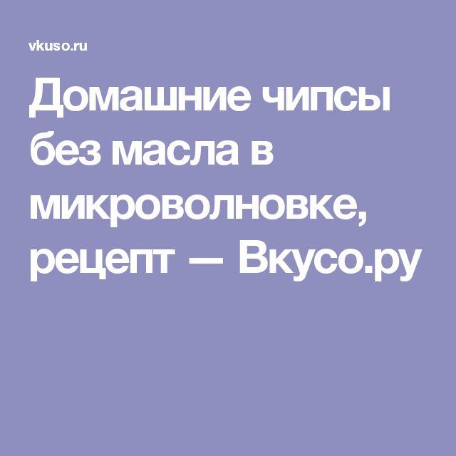 Домашние чипсы без масла в микроволновке, рецепт — Вкусо.ру