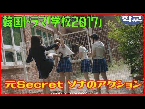 [韓国ドラマ] 「学校2017」 元Secret ソナのアクション!!!!