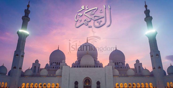 #Аллах -  «Мудрый» .. Который внушает Своим рабам мудрость, знание, уравновешенность и размеренность