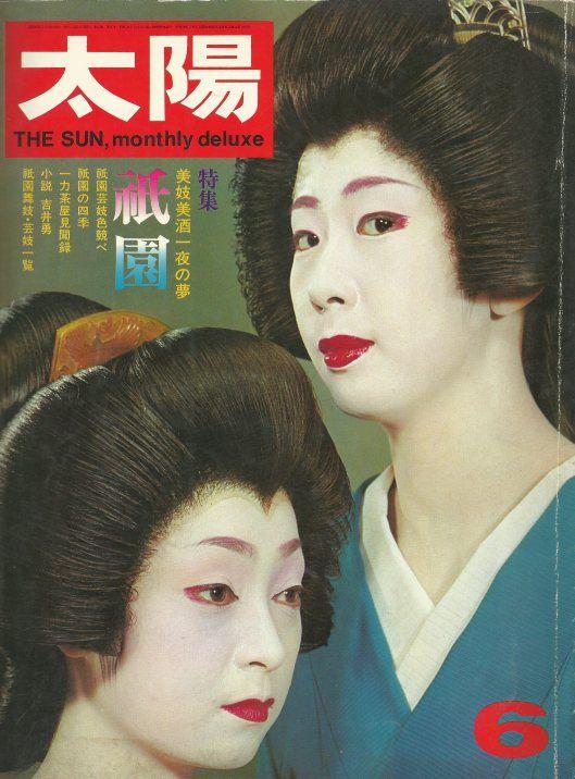 Geiko Mineko and Sayoko on the cover of The Sun