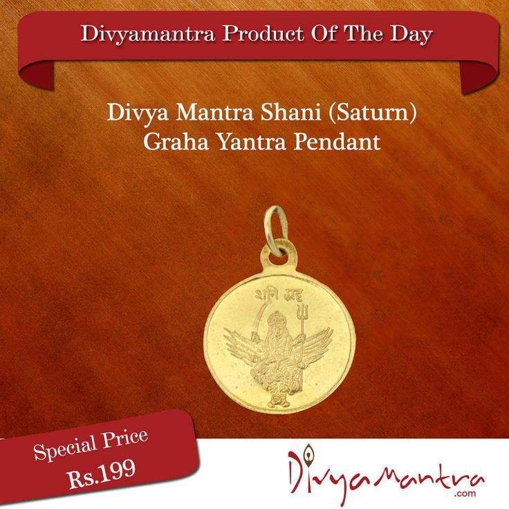 This divine Shani (Saturn) Graha Yantra Pendant from Aaradhi collection by Divya Mantra gives a special persona to carry along. All along with its Spiritual importance it gives you a unique fashionable blend. Buy this most revered Pendant by Aaradhi and bring success to all your endeavors.