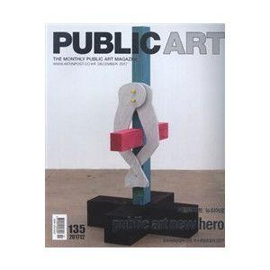 Yahoo!ショッピング - PUBLIC ART (韓国雑誌) / 2017年12月号 [韓国語] [海外雑誌] [PUBLIC ART]|韓国音楽専門ソウルライフレコード