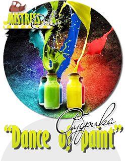 """Челлендж-блог """"Сова-Искусница"""": Рубрика """"Dance of Paint"""" #4"""