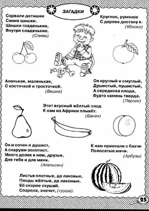 4914325_vo_vsyu_stranicu-28.jpg (494×700)