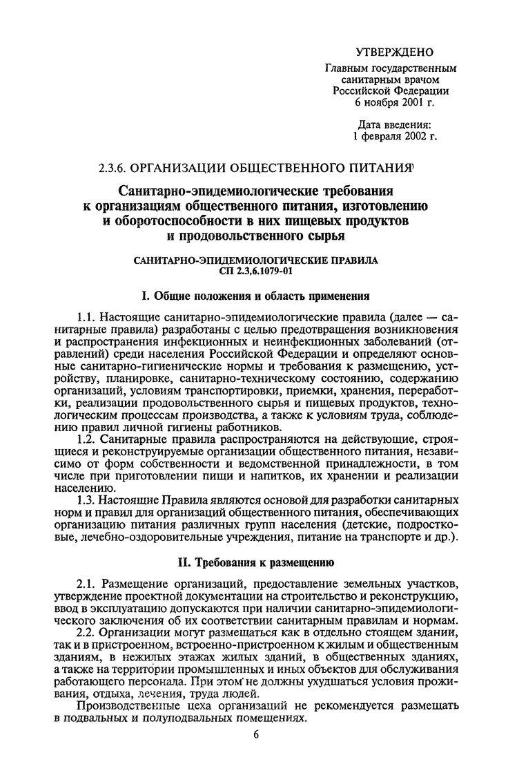 СанПиН 2.3.6.1079-01