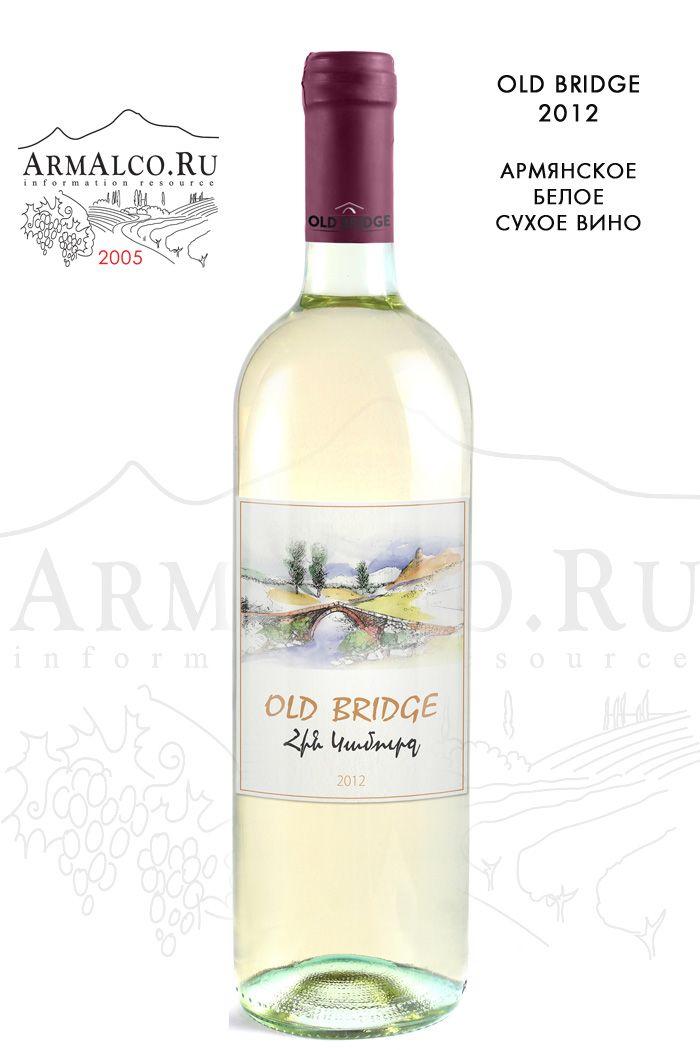 Old Bridge 2012   Армянское белое сухое вино