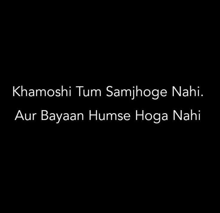 Tum khamoshi samjhoge nahi. Aur bayaan humse hoga nahi.