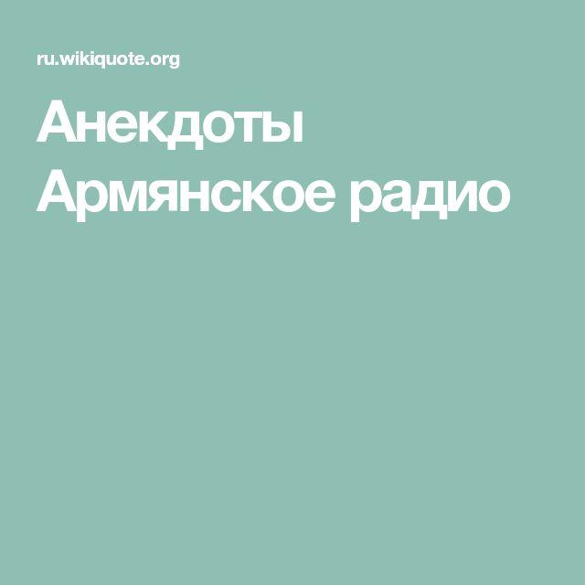 Анекдоты  Армянское радио
