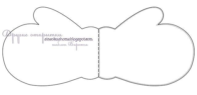 Лаборатория {нежных} вещей: шаблон открытки-варежки до 28 октября