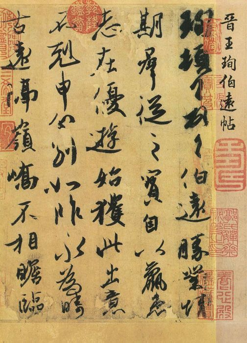 Wang Xun: A Letter to Boyuan | Chinese Calligraphy | China Online Museum