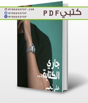 تحميل كتاب جاري الكتابة علي نجم pdf