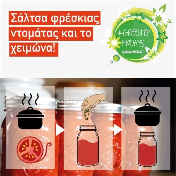 Σάλτσα φρέσκιας ντομάτας και το χειμώνα!   Ελλάδα
