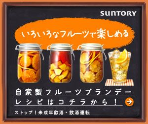 SUNTORY サントリー / 自家製フルーツブランデー