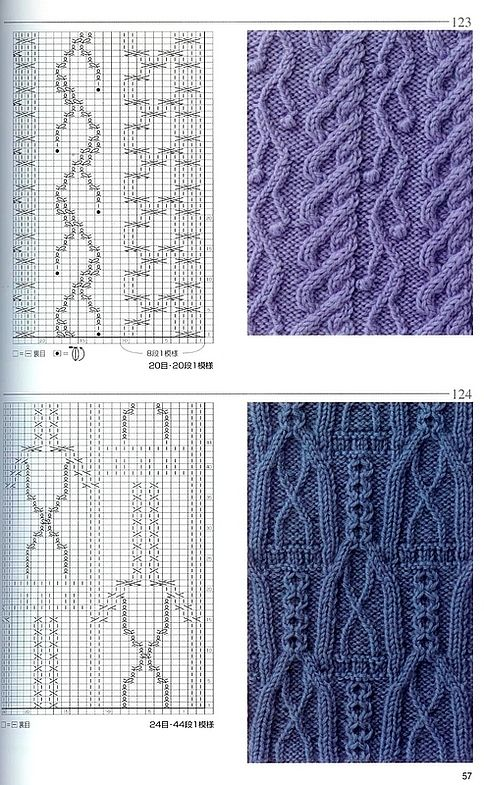 Японская книга узоров (спицы) 123
