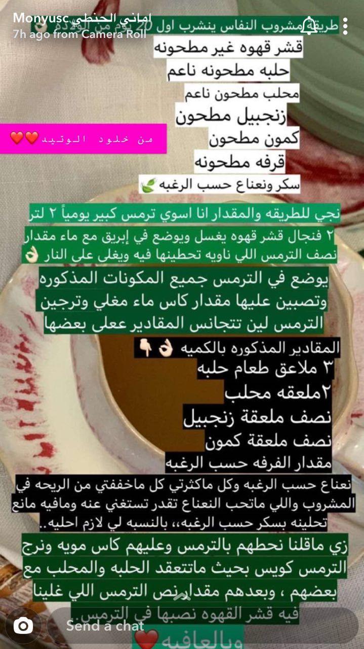 Pin By Amal Saeed On النفاس Beauty Skin Care Routine Skin Care Masks Beauty Skin Care