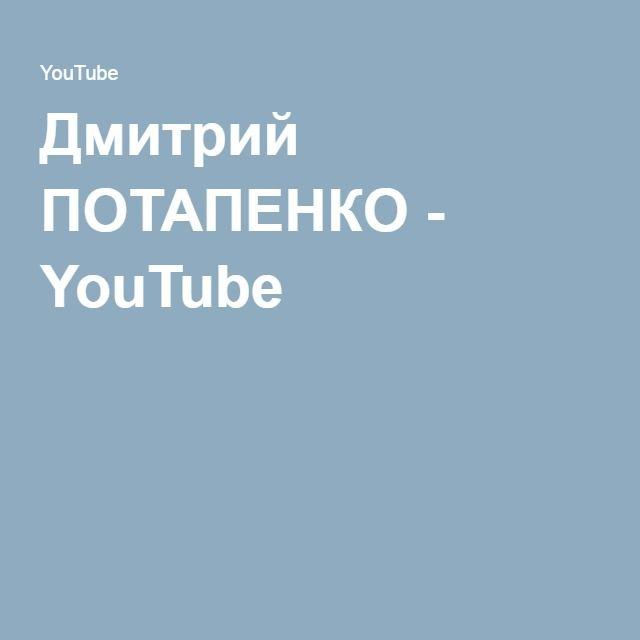 Дмитрий ПОТАПЕНКО - YouTube