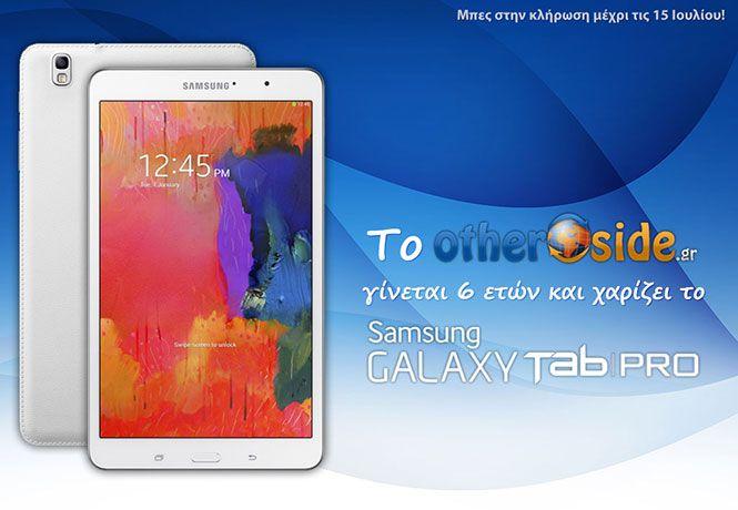 Διαγωνισμός Otherside.gr με δώρο το Samsung Galaxy Tab Pro