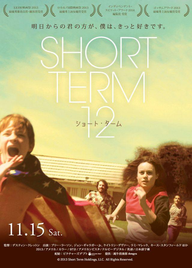 Short Term 12 ショート・ターム