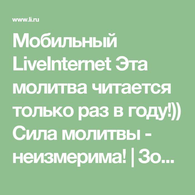 Мобильный LiveInternet Эта молитва читается только раз в году!)) Сила молитвы - неизмерима! | Золотая_лилия - Дневник Золотая лилия |