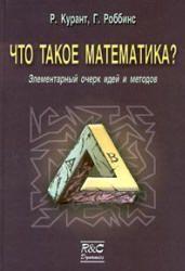 Что такое математика? Р. Курант, Г. Роббинс