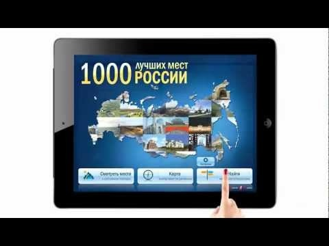 Издательство Эксмо опубликовало новое мобильное приложение для iPad «1000 лучших мест России», разработанное совместно с издательством Айдиономикс.   Приложение «1000 лучших мест России» можно скачать по ссылке: http://itunes.apple.com/us/app/1000-lucsih-mest-rossii-putesestvia/id547610285?l=ru=1=8   Бесплатное приложение «100 лучших мест России» можно скачать по ссылке: http://itunes.apple.com/us/app/100-lucsih-mest-rossii-putesestvia/id547612339?l=ru=1=8