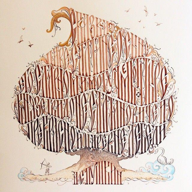"Calligraphy by Anna Liepina   ✒️ ""Сказка о царе Салтане о сыне его славном и могучем богатыре князе Гвидоне Салтановиче и о прекрасной царевне лебеди"" А.С.Пушкин✒️ титульный лист ( тушь, перо, карандашь) #вязь #каллиграфия #calligraphy #flourish  #illustration #illustrations #illustrator   #ink  #handwritting"