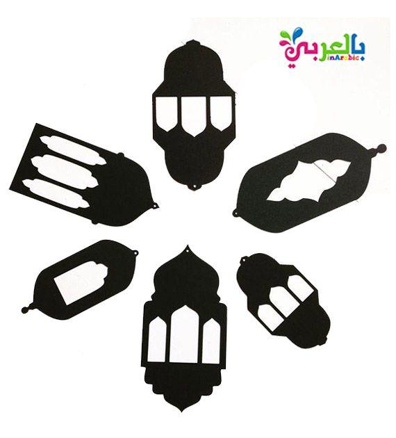 باترونات زينة رمضان على شكل فوانيس للقص على الفوم والورق Ramadan Crafts Ramadan Activities Ramadan Kids