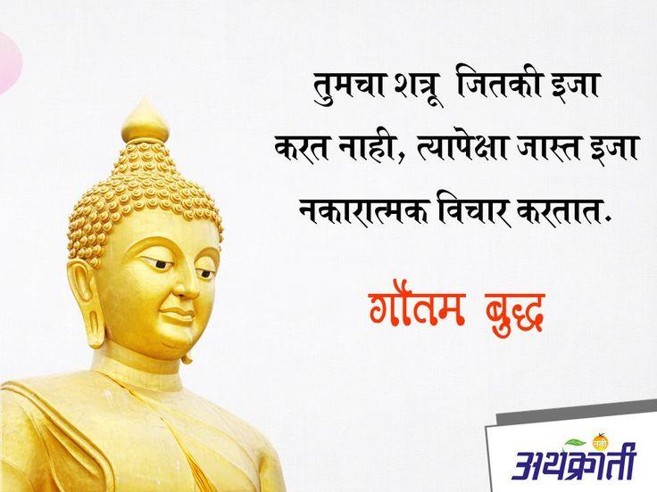 #सुविचार #मराठी #quotes #Marathi #Buddha