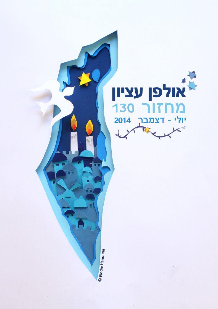 Paper Cut Art  www.Oledie.fr  Ulpan Etzion 2014 judaica , art, jewish, chabbat shalom, israel, jerusalem