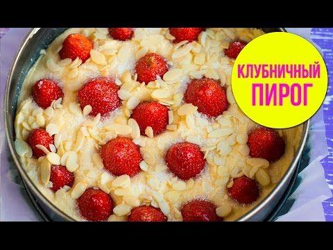 Пирог с клубникой рецепт / Простые рецепты
