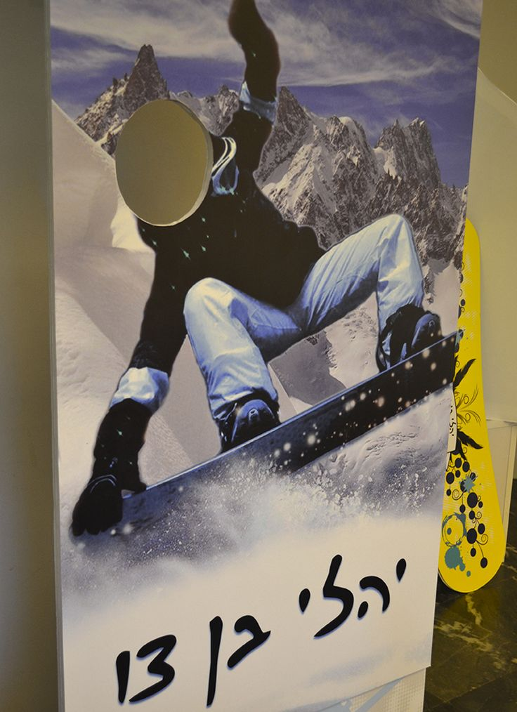 snowboard bar mitzvah party design