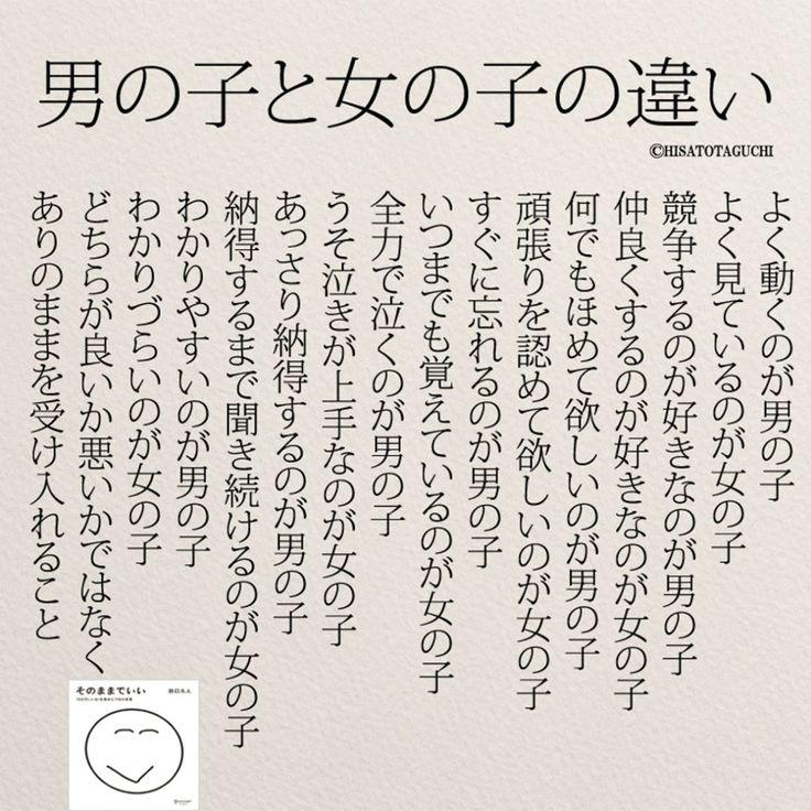 三つ子の魂百まで。男の子と女の子の違い(リポストOKです)。 . . . #男の子と女の子の違い#違い #子育て#コズレ#親バカ部#女の子 #男の子#恋愛#ありのまま #そのままでいい#日本語