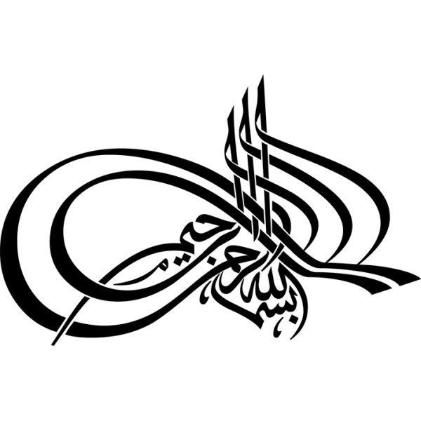 arabesque calligraphy sgraffito art | une calligraphie oriental qui saura envoutez vos invité musulman