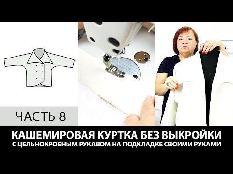 Кашемировая курточка без выкройки с цельнокроеным рукавом на подкладке своими руками ч8 - YouTube