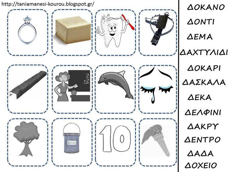 Δραστηριότητες, παιδαγωγικό και εποπτικό υλικό για το Νηπιαγωγείο: Το γράμμα Δ,δ στο Νηπαγωγείο: Φύλλο Εργασίας για τις αρχικές συλλαβές