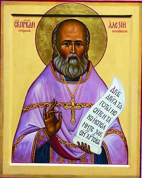 Советы святого праведного Алексия Мечёва » Москва - Третий Рим